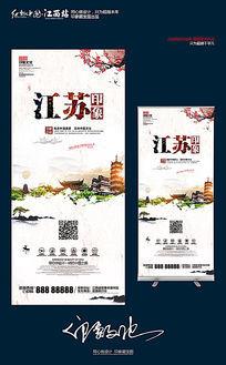 中国风古文化旅游江苏宣传展架