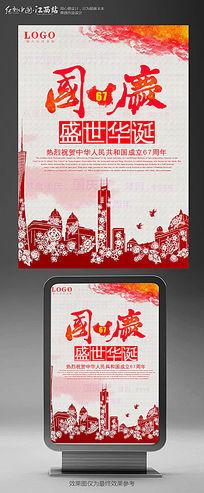 中国风简约国庆宣传海报设计