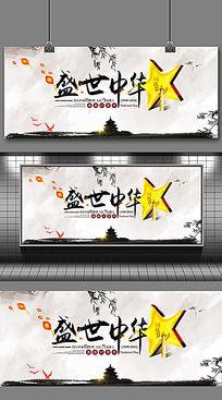 中国风盛世中华国庆节海报设计
