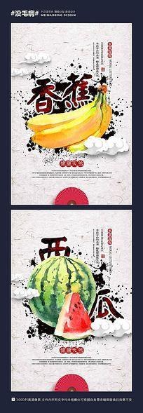 中国风水果创意海报