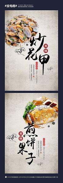 中华美食小吃宣传广告