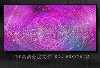 紫色星空背景
