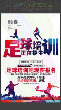 足球培训班宣传招生创意海报