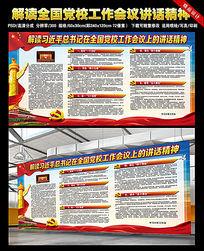 解读习近平总书记在全国党校工作会议上的讲话精神展板