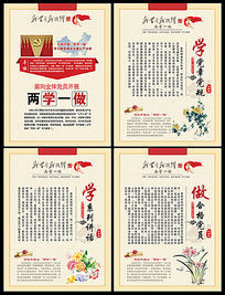 中国风两学一做展板挂图