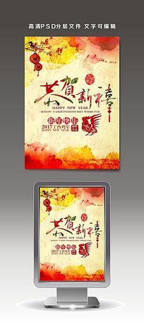2017鸡年恭贺新禧新春快乐海报
