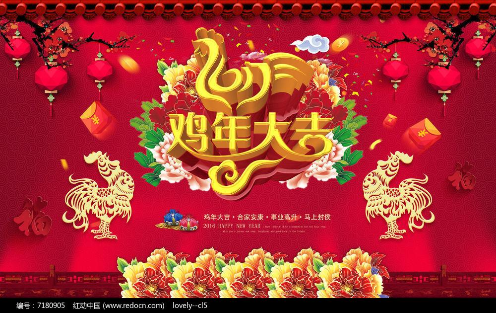 2017年春节海报设计