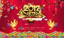 2017年金鸡迎春新年海报设计