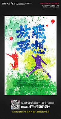 炫彩创意放飞梦想海报