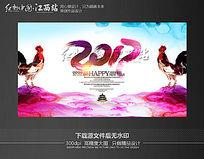 彩墨风2017鸡年年会背景板模板