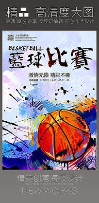 水墨创意篮球比赛宣传海报设计