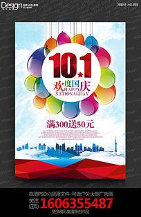 创意10.1国庆节促销海报设计