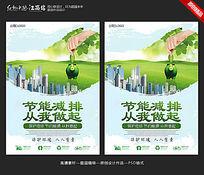 下载《创意节能减排环保主题海报设计》图片