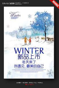 创意水彩风冬季新品上市主题海报设计