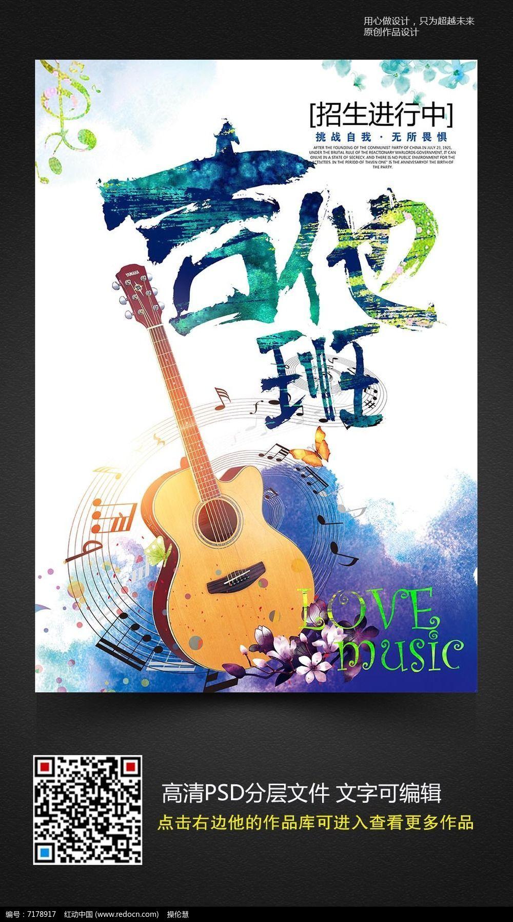 吉他培训班招生海报_创意水彩吉他班招生海报设计_红动网