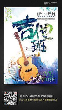 创意水彩吉他班招生海报设计