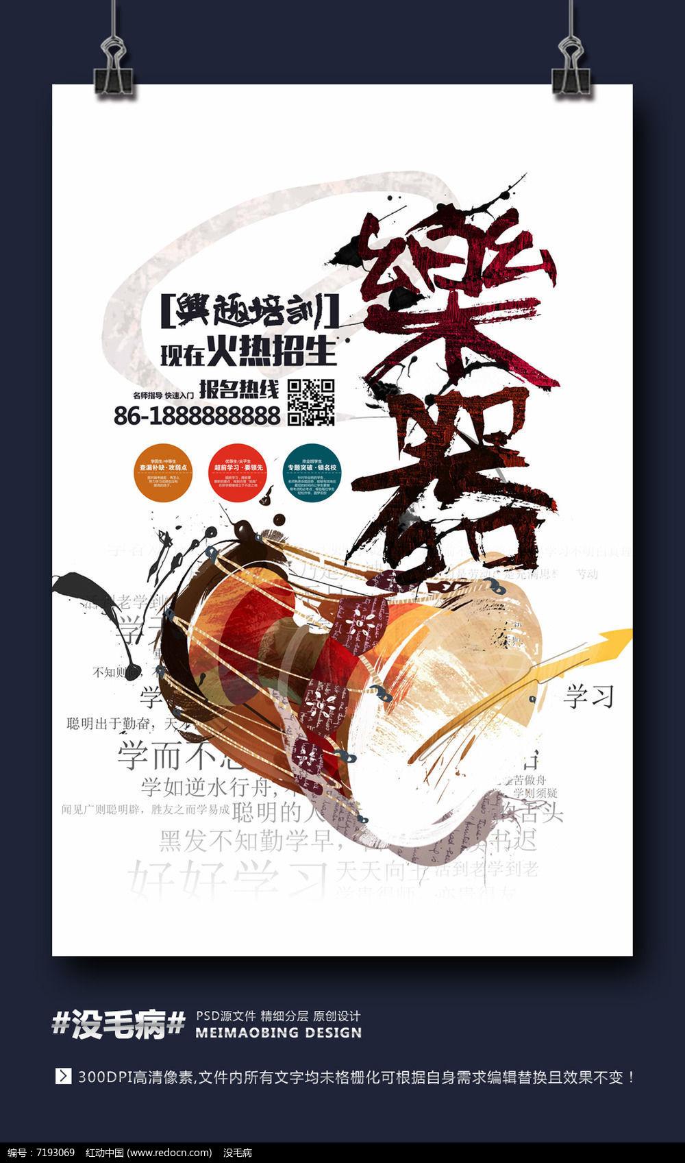 创意水彩少儿乐器招生海报