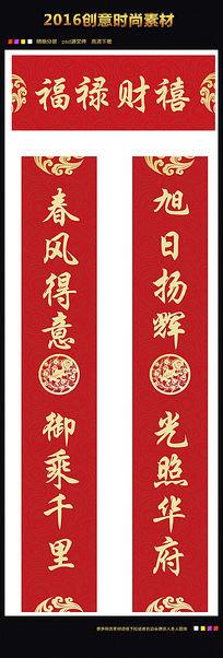 春节福禄财喜对联