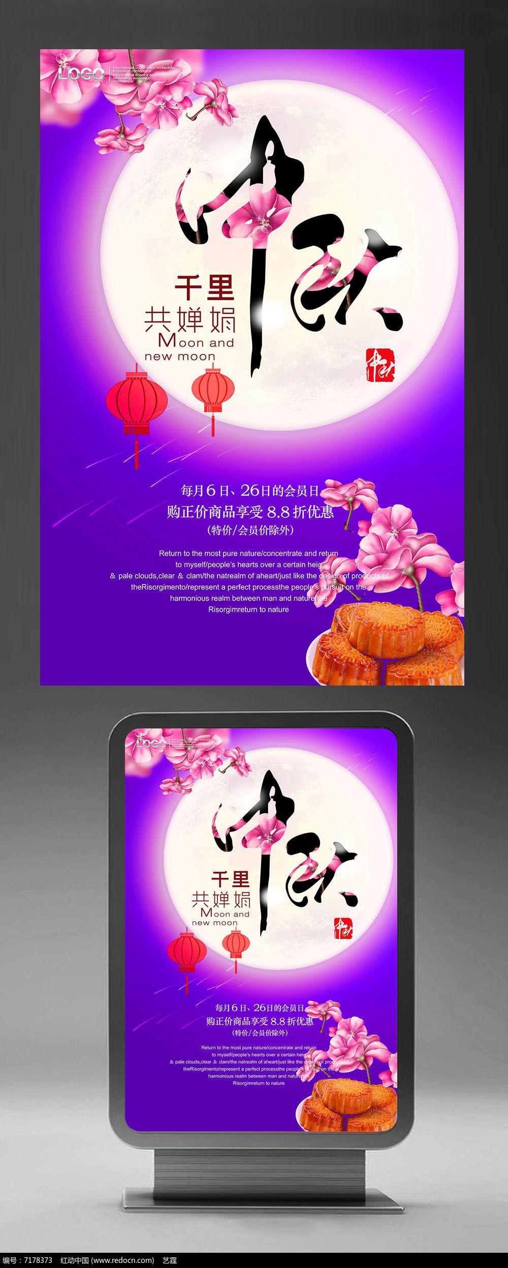 大气中秋月圆中秋节海报PSD图片