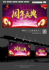 大气周年庆典宣传促销海报