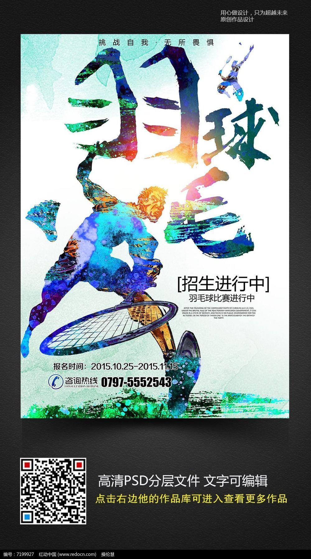 动感大气羽毛球招生宣传海报图片