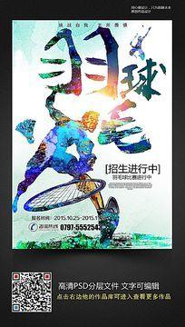 动感大气羽毛球招生宣传海报