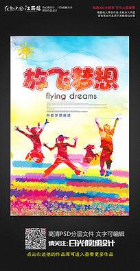 儿童放飞梦想创意海报