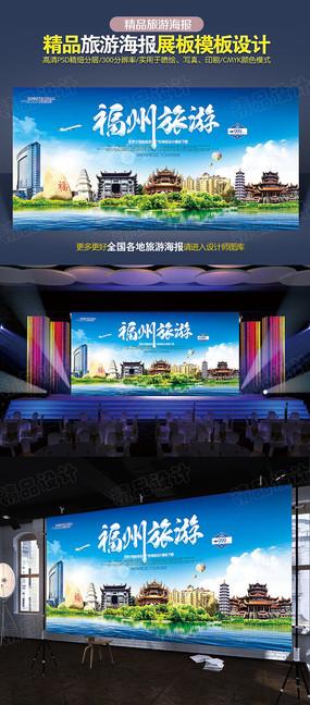 福州旅游展板模板图片