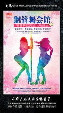 钢管舞会所海报