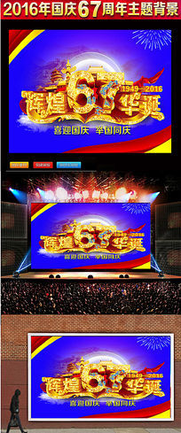 国庆联欢晚会舞台背景图