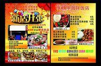 海鲜饭店开张宣传单