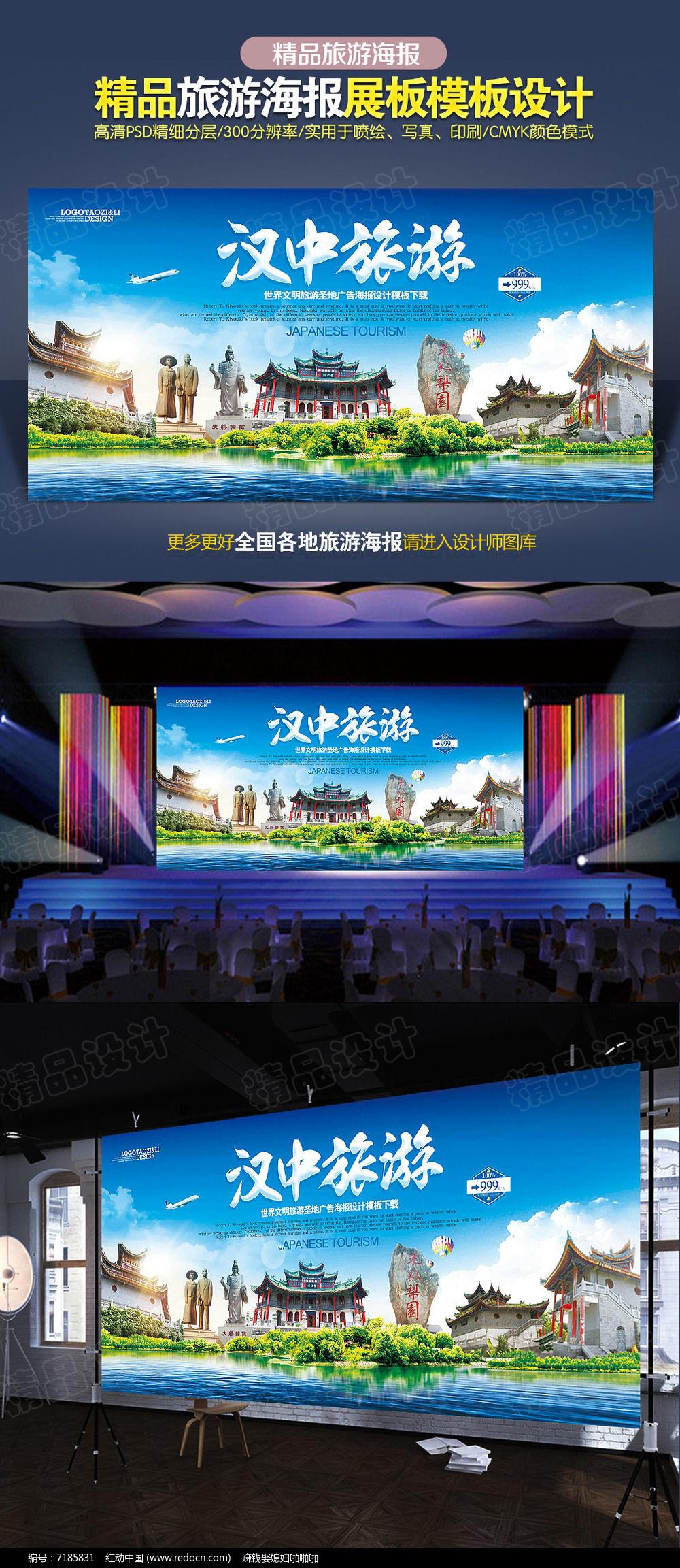 汉中旅游广告设计图片