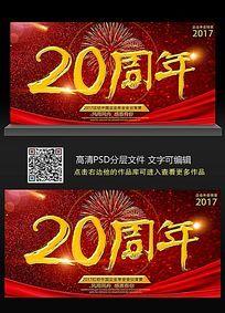 红色大气20周年庆海报设计