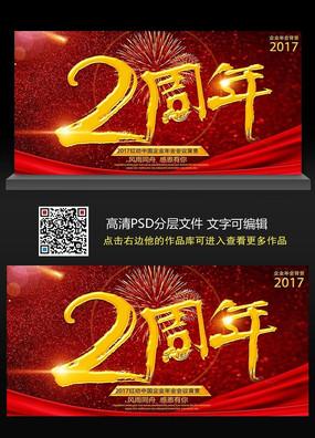 红色大气2周年庆海报设计