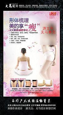减肥瘦身宣传海报设计