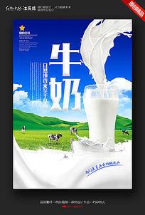 简约创意牛奶宣传海报设计