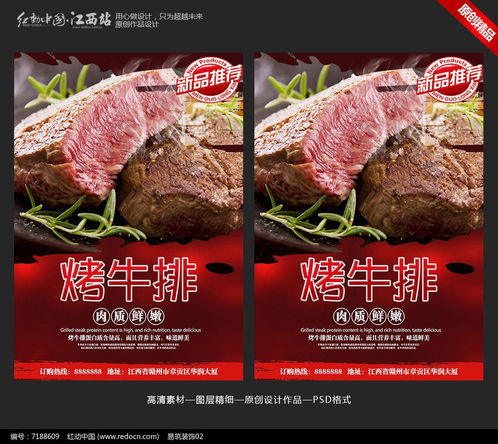 简约烤牛排海报设计