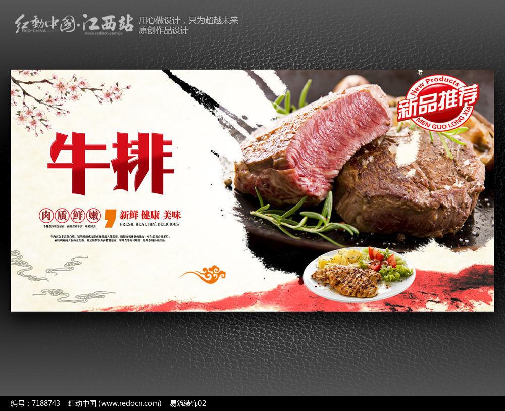 简约牛排宣传促销海报设计