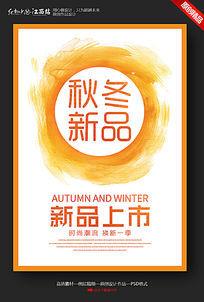 简约秋冬新品上市商场促销海报