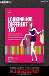 简约时尚商业购物广场海报