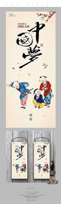 简约团结中国梦宣传海报设计