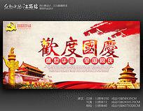 简约中国风欢度国庆宣传海报设计