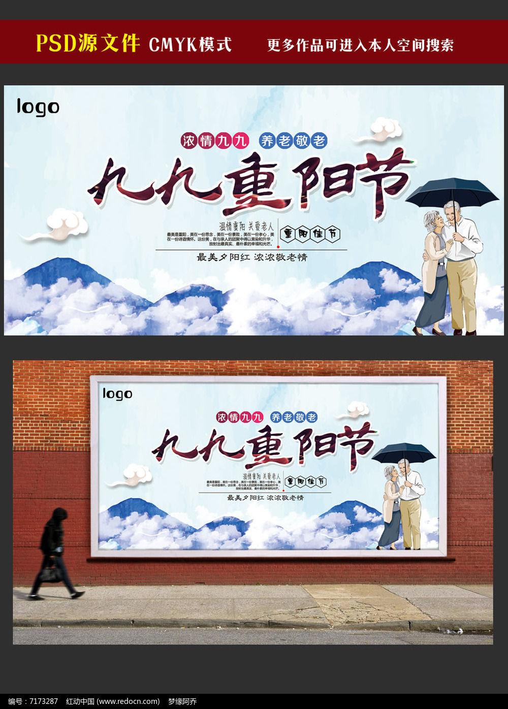 九九重阳节宣传海报背景 红动网