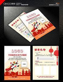 卡通喜庆过年新年宣传单页海报设计