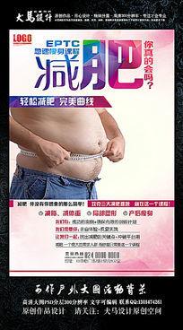 快速减肥会所宣传海报