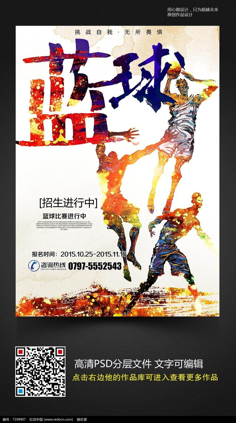 篮球比赛宣传招生海报