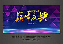 蓝色巅峰庆典年会晚会开业背景设计