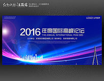 蓝色高峰论坛会议背景设计