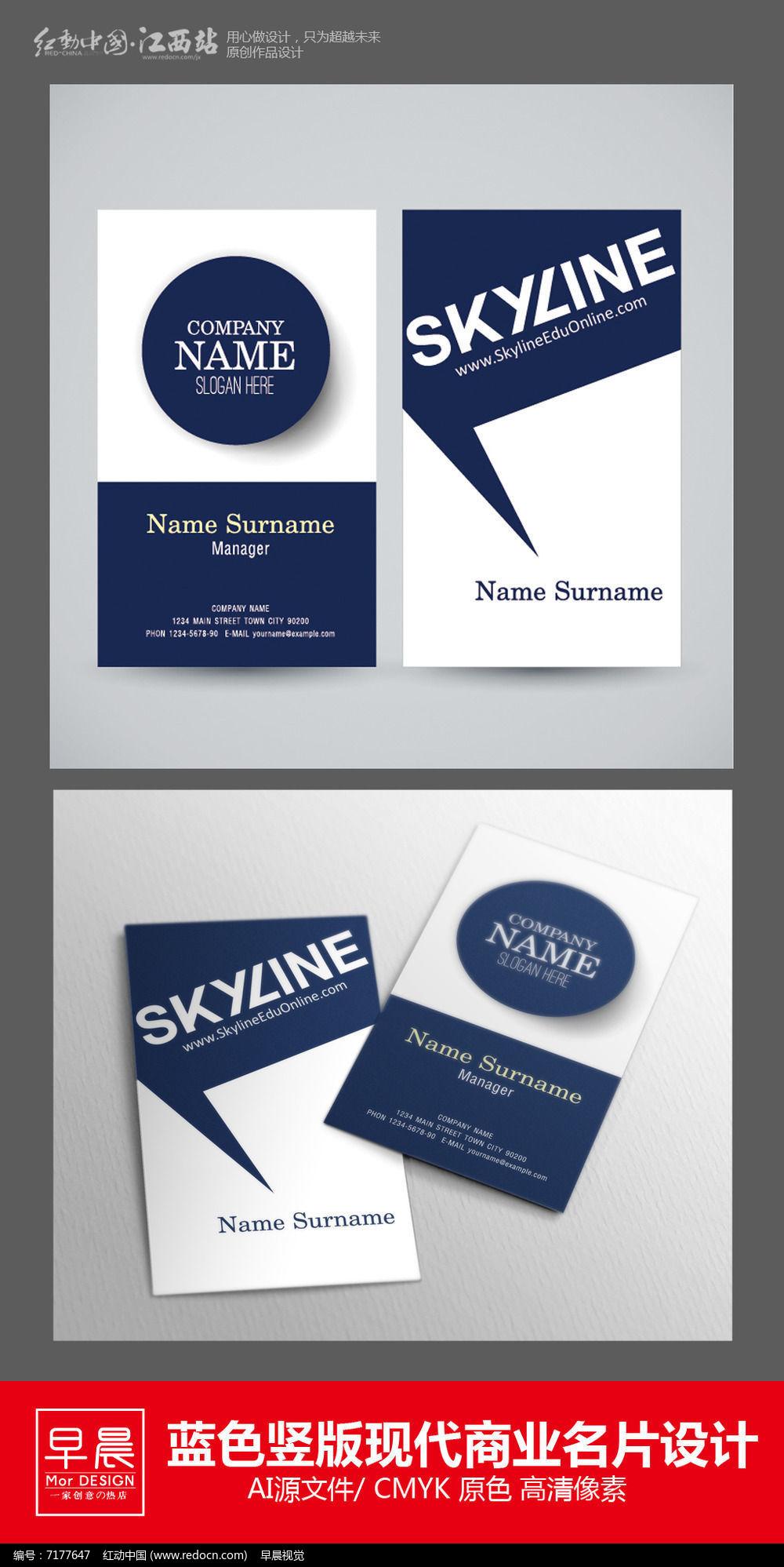 蓝色竖版现代商业名片图片