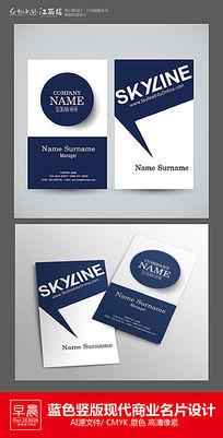 蓝色竖版现代商业名片